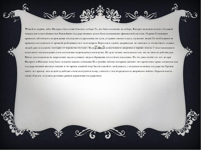 Одной из первых забот Филарета был созыв Земского собора То, что было положе...