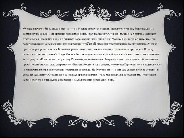 Когда в начале 1611г. стало известно, что к Москве движутся отряды Первого...