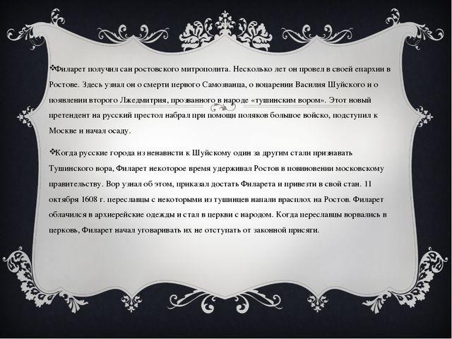 Филарет получил сан ростовского митрополита. Несколько лет он провел в своей...