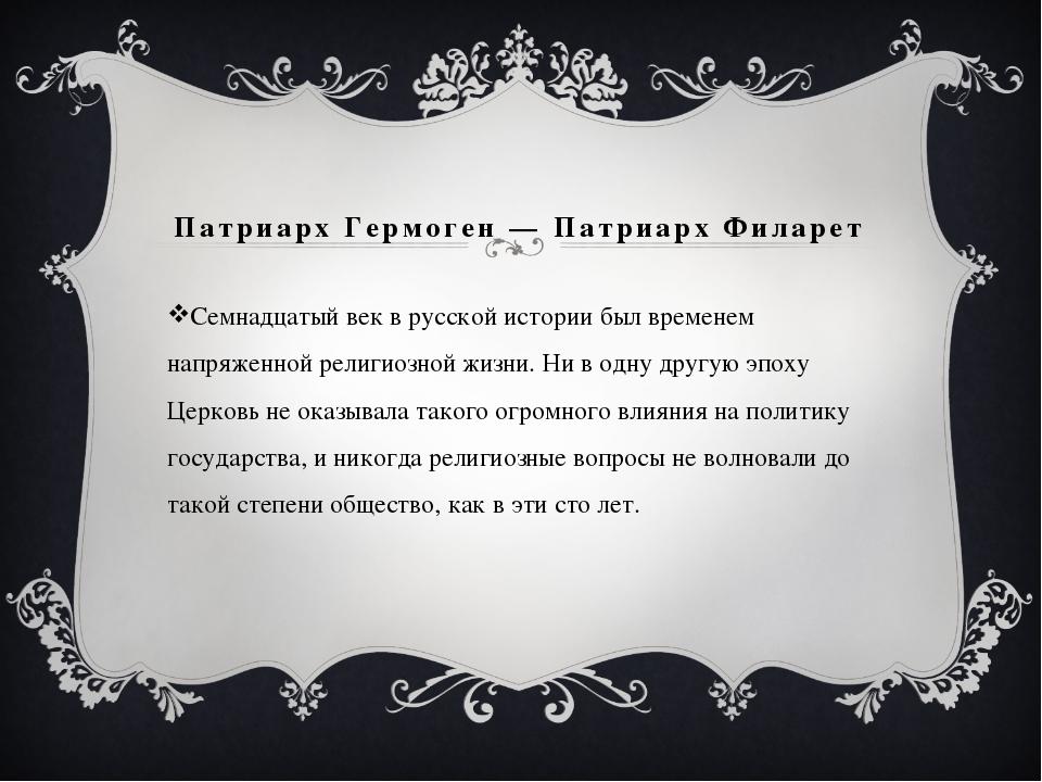 Патриарх Гермоген — Патриарх Филарет Семнадцатый век в русской истории был в...