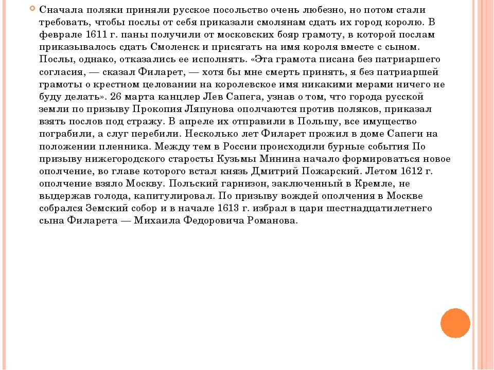 Сначала поляки приняли русское посольство очень любезно, но потом стали треб...