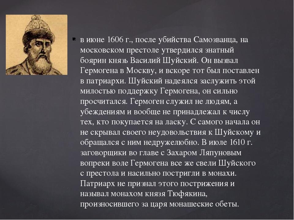в июне 1606г., после убийства Самозванца, на московском престоле утвердился...