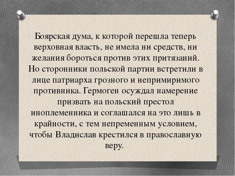Боярская дума, к которой перешла теперь верховная власть, не имела ни средств...