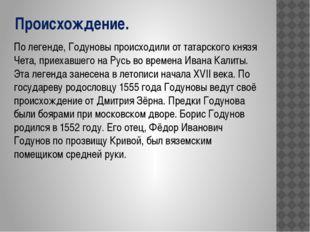 Происхождение. По легенде, Годуновы происходили от татарского князя Чета, при