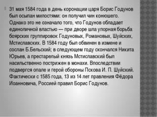 31 мая 1584 года в день коронации царя Борис Годунов был осыпан милостями: он