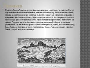 Политика Политика Бориса Годунова всегда была направлена на укрепление госуда