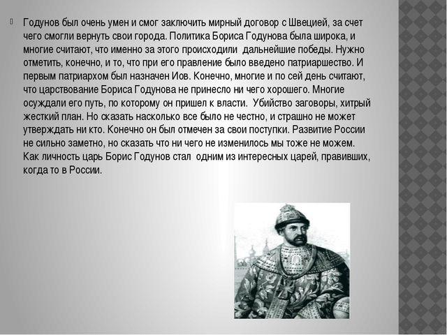 Годунов был очень умен и смог заключить мирный договор с Швецией, за счет чег...