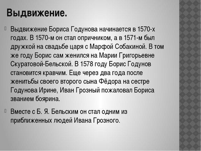Выдвижение. Выдвижение Бориса Годунова начинается в 1570-х годах. В 1570-м он...