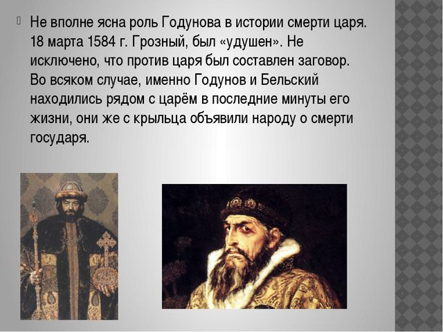 Не вполне ясна роль Годунова в истории смерти царя. 18 марта 1584 г. Грозный,...