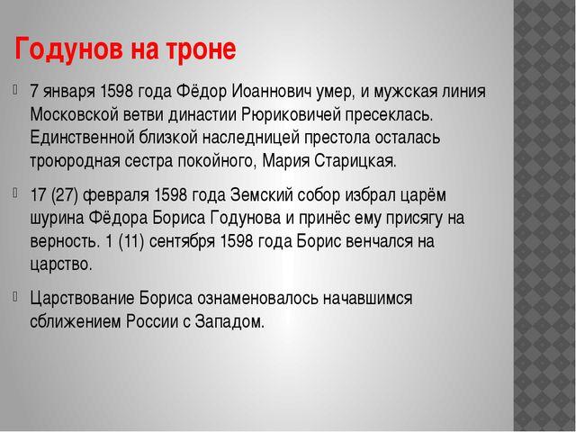 Годунов на троне 7 января 1598 года Фёдор Иоаннович умер, и мужская линия Мос...