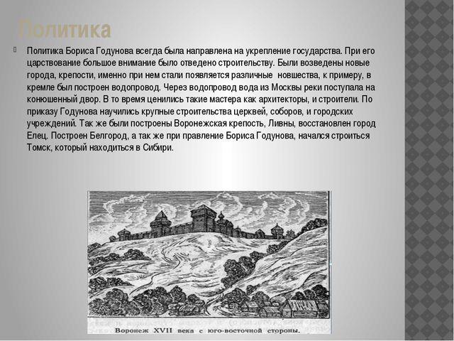 Политика Политика Бориса Годунова всегда была направлена на укрепление госуда...