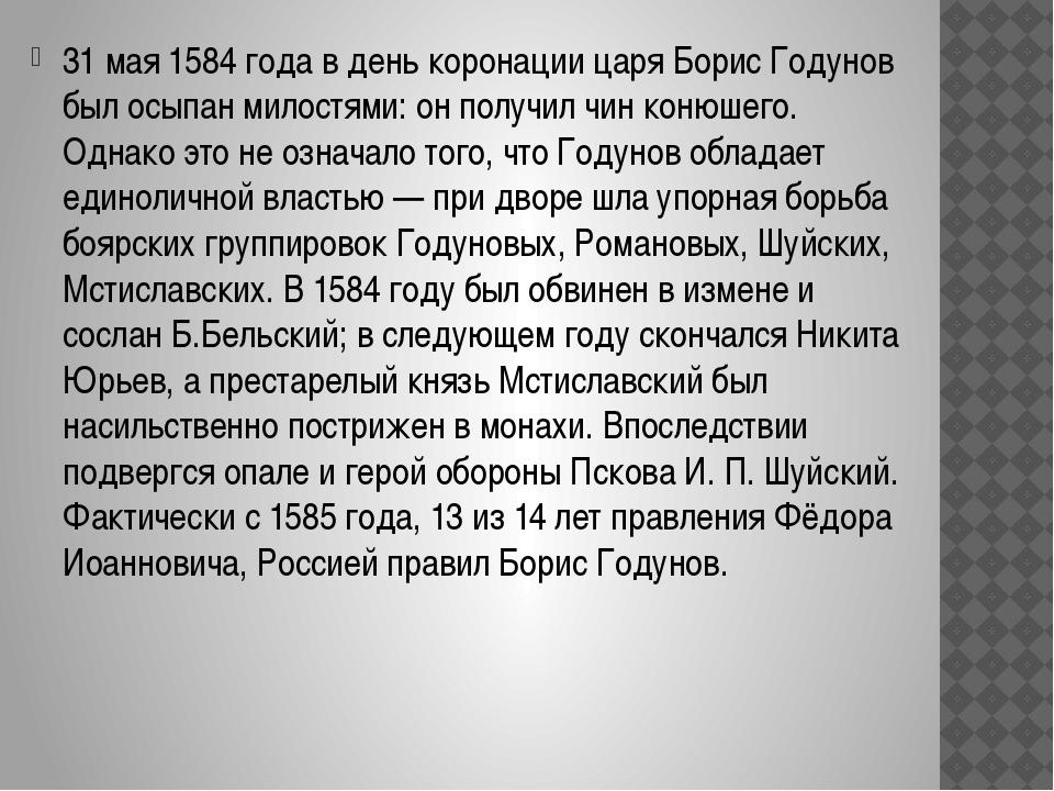31 мая 1584 года в день коронации царя Борис Годунов был осыпан милостями: он...