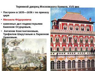 Теремной дворец Московского Кремля, XVII век Построен в1635—1636гпо приказ