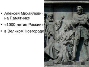 Алексей Михайлович на Памятнике «1000-летие России» в Великом Новгороде