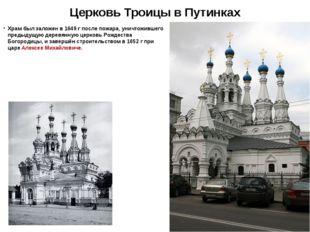 Церковь Троицы в Путинках Храм был заложен в1649 гпосле пожара, уничтоживше