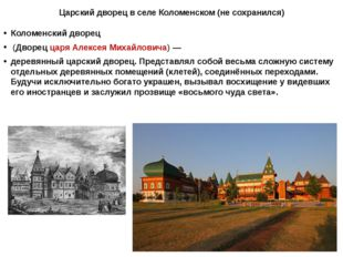Царский дворец в селе Коломенском (не сохранился) Коломенский дворец (Дворец