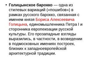 Голицынское барокко— одна из стилевых вариаций («пошибов») в рамках русског