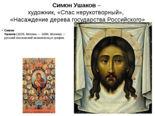 Симон Ушаков – художник, «Спас нерукотворный», «Насаждение дерева государства