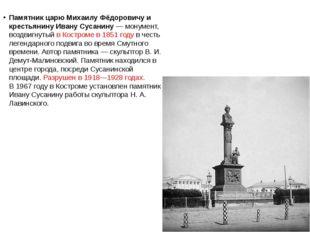 Памятник царю Михаилу Фёдоровичу и крестьянину Ивану Сусанину — монумент, во