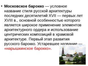 Московское барокко— условное название стиля русской архитектуры последних д