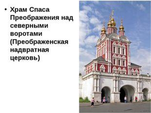 Храм Спаса Преображения над северными воротами (Преображенская надвратная це