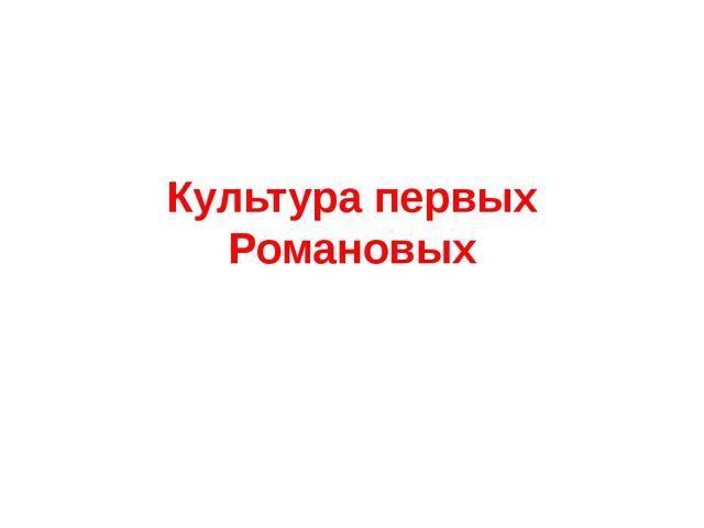 Культура первых Романовых
