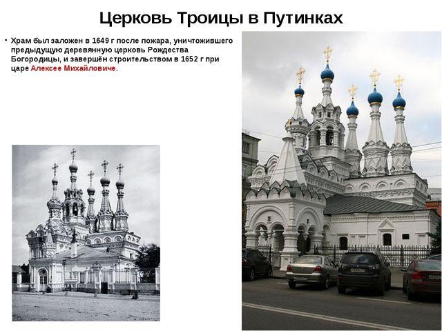 Церковь Троицы в Путинках Храм был заложен в1649 гпосле пожара, уничтоживше...