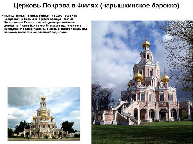 Церковь Покрова в Филях (нарышкинское барокко) Нынешнее здание храма возведен...