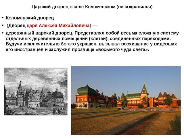 Царский дворец в селе Коломенском (не сохранился) Коломенский дворец (Дворец...