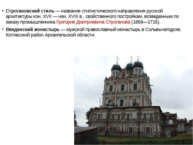 Строгановский стиль— название стилистического направления русской архитекту...