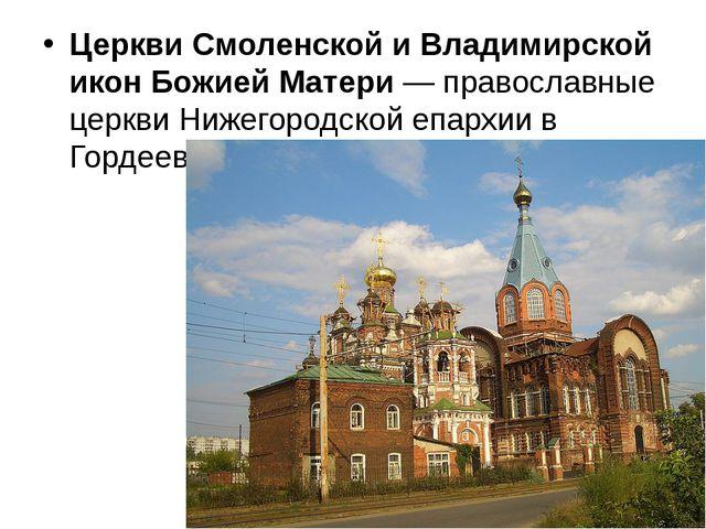 Церкви Смоленской и Владимирской икон Божией Матери— православные церкви Ни...