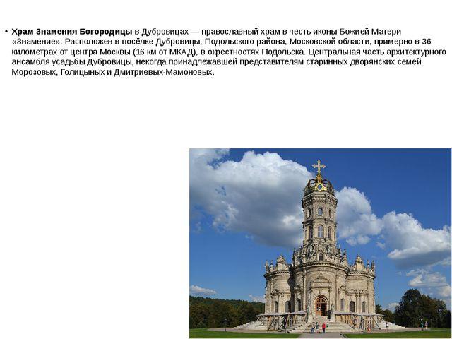 Храм Знамения Богородицы в Дубровицах— православный храм в честь иконы Божи...