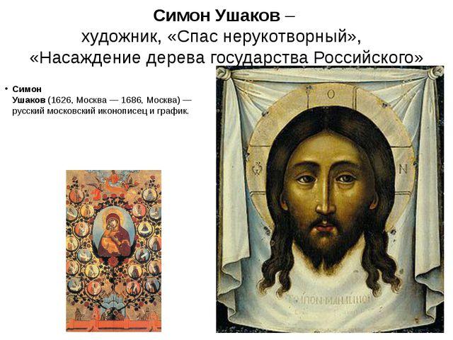 Симон Ушаков – художник, «Спас нерукотворный», «Насаждение дерева государства...