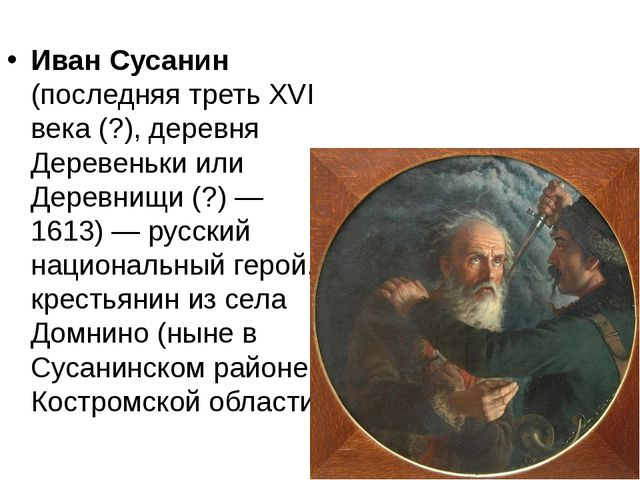 Иван Сусанин (последняя треть XVI века (?), деревня Деревеньки или Деревнищи...
