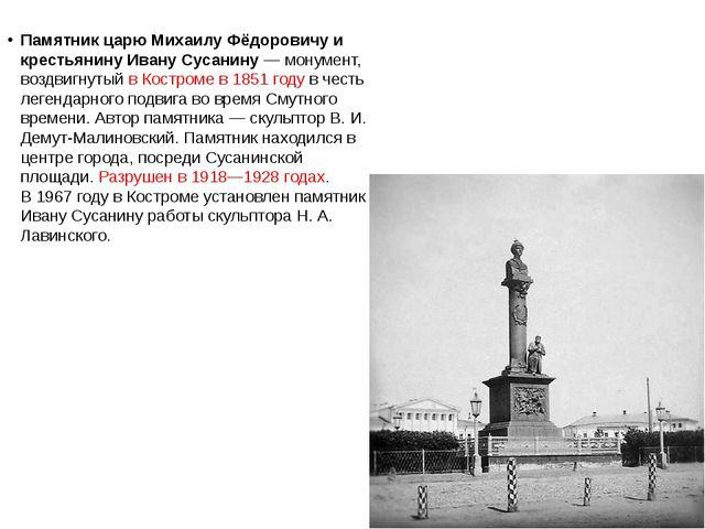 Памятник царю Михаилу Фёдоровичу и крестьянину Ивану Сусанину — монумент, во...