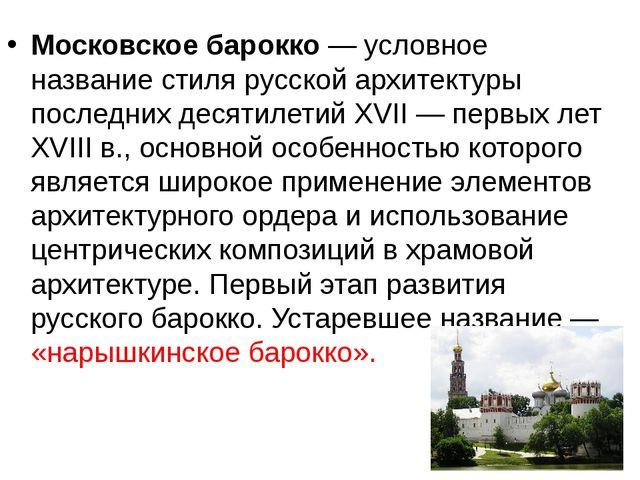 Московское барокко— условное название стиля русской архитектуры последних д...