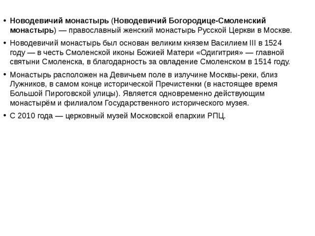 Новодевичий монастырь (Новодевичий Богородице-Смоленский монастырь)— правос...
