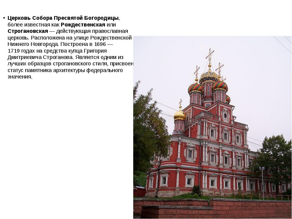 Церковь Собора Пресвятой Богородицы, более известная как Рождественская или...