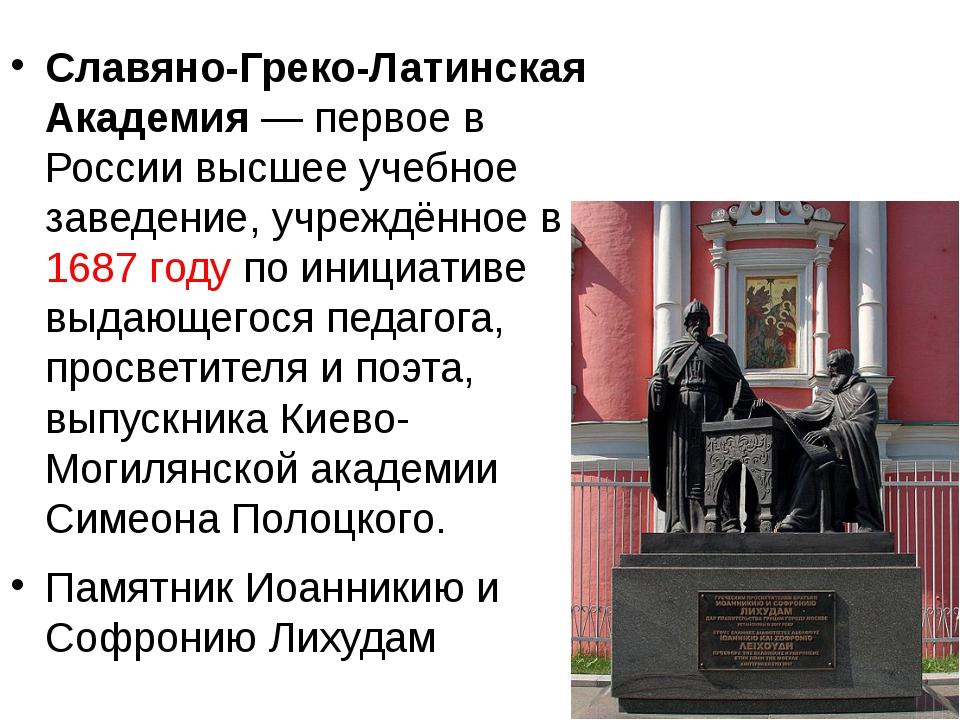 Славяно-Греко-Латинская Академия— первое в России высшее учебное заведение,...