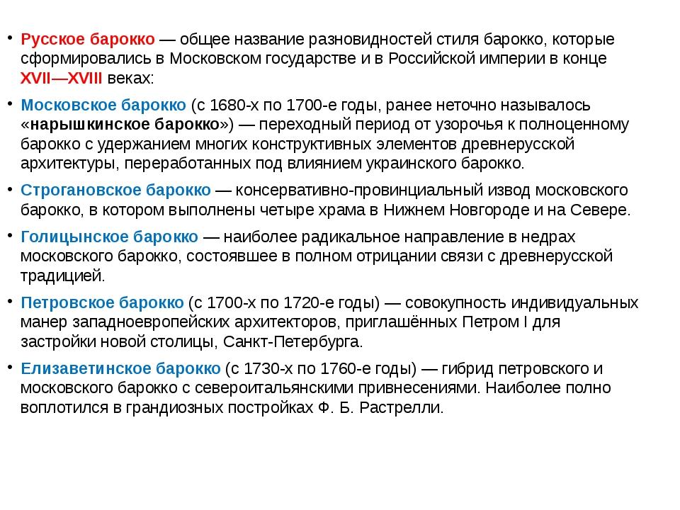 Русское барокко— общее название разновидностей стиля барокко, которые сформ...
