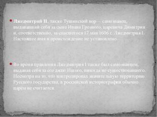 Лжедмитрий II, также Тушинский вор— самозванец, выдававший себя за сына Иван