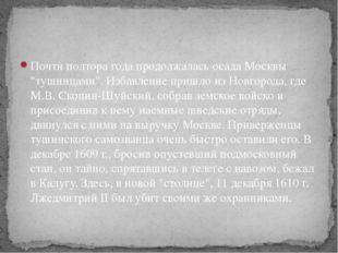 """Почти полтора года продолжалась осада Москвы """"тушинцами"""". Избавление пришло и"""