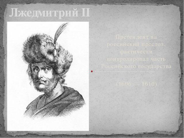 Претендент на российский престол, фактически контролировал часть Российского...