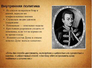 Внутренняя политика Из ссылок возвратили бояр и князей, вернули им конфискова