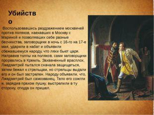 Убийство Воспользовавшись раздражением москвичей против поляков, наехавших в