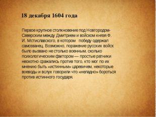 18 декабря 1604 года Первое крупное столкновение под Новгородом- Северским м