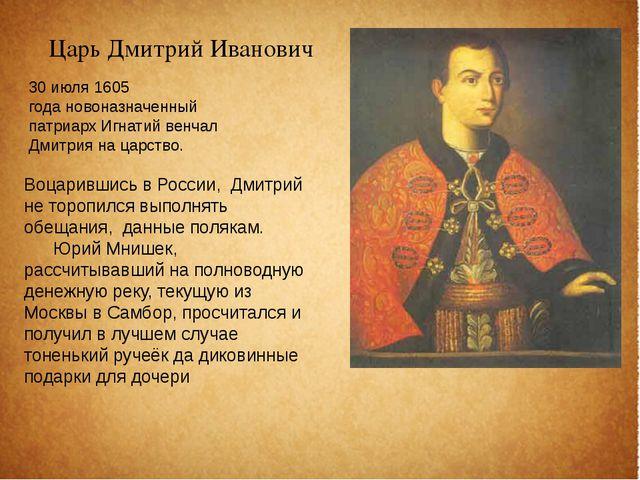 Царь Дмитрий Иванович 30 июля1605 годановоназначенный патриархИгнатийвенч...