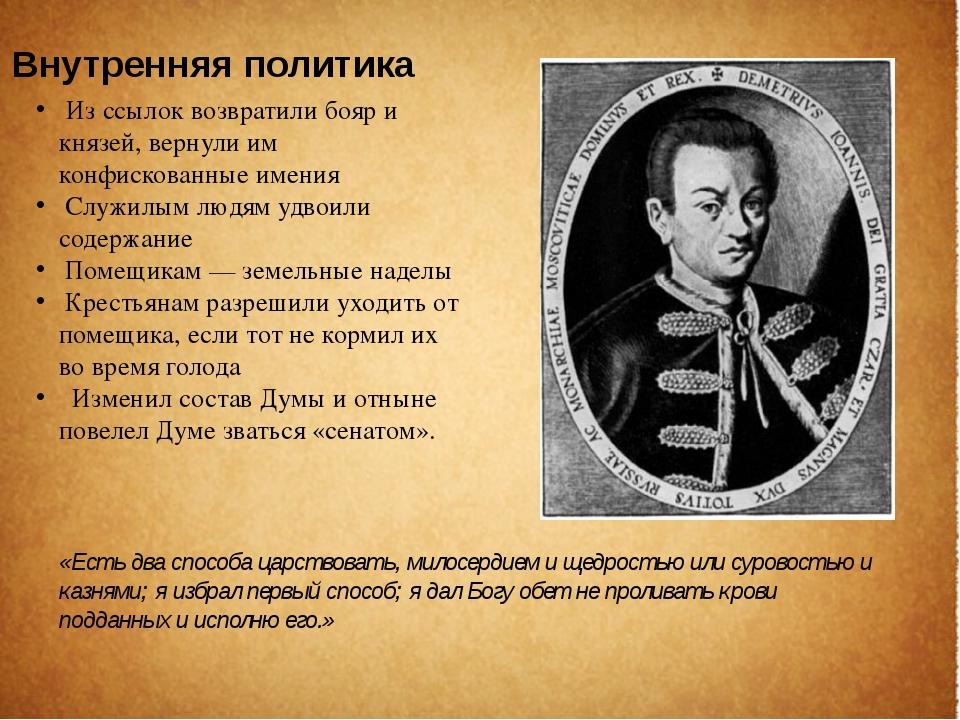 Внутренняя политика Из ссылок возвратили бояр и князей, вернули им конфискова...