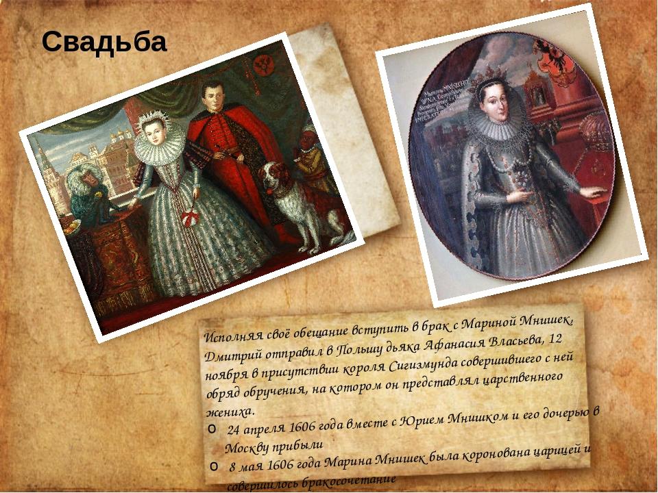 Свадьба Исполняя своё обещание вступить в брак сМариной Мнишек, Дмитрий отпр...
