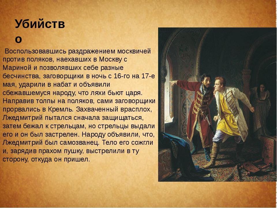 Убийство Воспользовавшись раздражением москвичей против поляков, наехавших в...